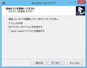 06_デスクトップにアイコンを作成する